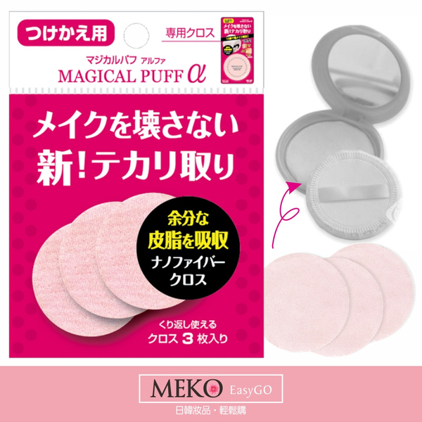 MAGICAL PUFF 日本神奇吸油補妝魔術粉撲 - 補充包