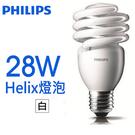 【奇奇文具】菲利浦 28W 120V 晝光色省電螺旋燈泡