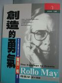【書寶二手書T9/心理_LEF】創造的勇氣_Rollo May, 傅佩榮