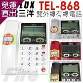 SANLUX台灣三洋 SANLUX 台灣三洋 TEL-868 雙外線 有線電話 電話機 雙螢幕 來電顯示 TEL868【免運直出】