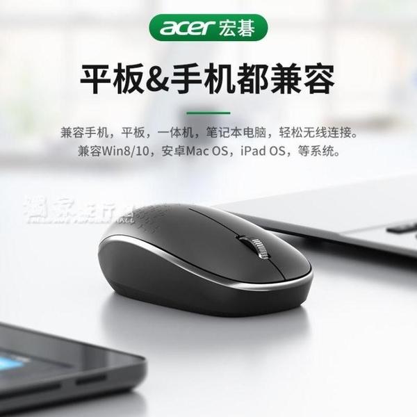 無線滑鼠acer宏碁無線藍芽滑鼠靜音無聲台式電腦筆記本辦公游戲無限滑鼠 快速出貨