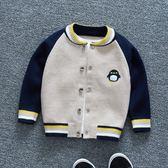 男童外套 寶寶毛衣 新款針織衫 男童1--3歲兒童毛衣開衫小童春秋冬款潮