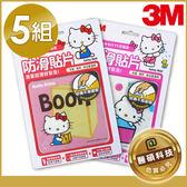 3M Hello Kitty珍藏款精裝版防滑貼【醫碩科技 PSW-24K *5】止滑貼片(5組30片入)讓您居家安全不腳滑 免運