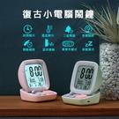 復古電腦鬧鐘/時鐘 小電腦鬧鐘 電子時鐘 復古風 貪睡/日期/報時 USB充電