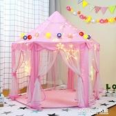 兒童帳篷室內公主六角玩具屋超大蚊帳過家家游戲房子女孩分床神器 居家家生活館