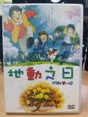 影音專賣店-B12-009-正版DVD*動畫【地動之日】-日本教育界獲最多推薦大獎卡通動畫