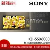 *~新家電錧~*【SONY 新力 KD-55X8000G】55型4K HDR連網智慧電視