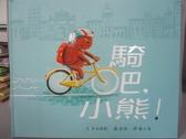 【書寶二手書T7/少年童書_WFK】騎吧,小熊!_辛西雅劉,  賴云倩