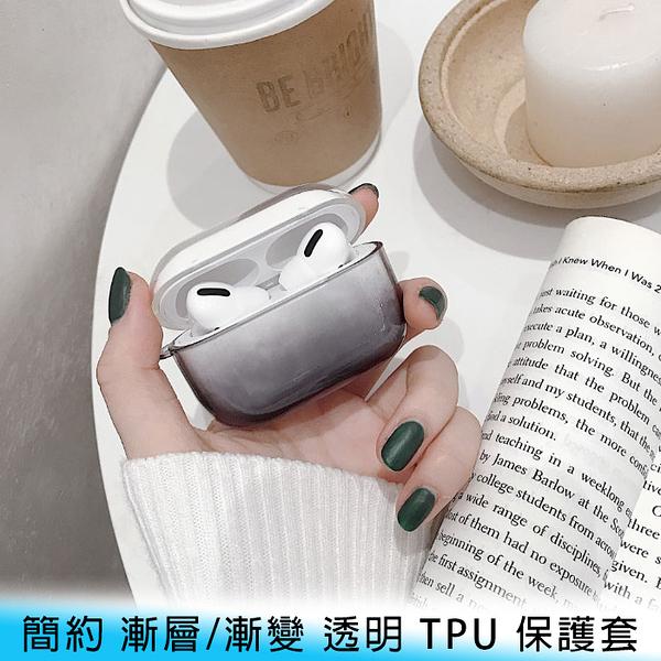 【妃航】簡約 蘋果 AirPods Pro 3代 漸變/漸層 透明 防塵/防摔 TPU 保護套/耳機套 耳機盒用