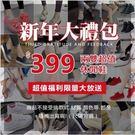 福袋 超夯2雙【女 休閒鞋】 交換禮物