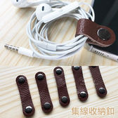 牛皮高質感耳機集線收納釦 隨身收納 皮革 收線器 收線扣