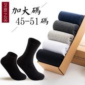 大碼襪子男士加肥加大碼47特大號43-48碼44-50純棉46短襪中筒男襪