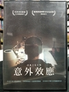 挖寶二手片-0B05-649-正版DVD-電影【意外效應】-艾蜜莉亞韓森 利卡德必約克(直購價)