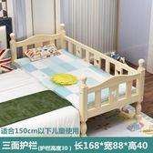 兒童床 兒童床嬰兒床拼接大床加寬床帶護欄男女孩公主床單人小床JD 寶貝計畫