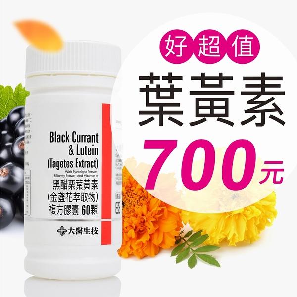 【大醫生技】黑醋栗葉黃素(金盞花萃取物)膠囊 $700/瓶 買3送1瓶500錠藍藻或綠藻