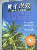 【書寶二手書T6/養生_KHM】椰子療效-發現椰子的治癒力量_布魯斯