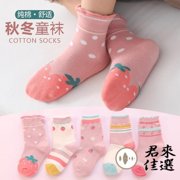 5雙 中筒襪兒童長襪子秋冬季純棉襪中大童襪女孩寶寶棉襪【君來佳選】