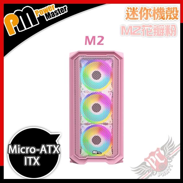 [ PCPARTY ] POWER MASTER 亞碩 M2 花瓣粉 Mini-ITX Micro-ATX 迷你機殼