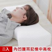 【米夢家居】內凹保健深度睡眠止鼾-護耳灌模記憶中高枕-密度60(2入)