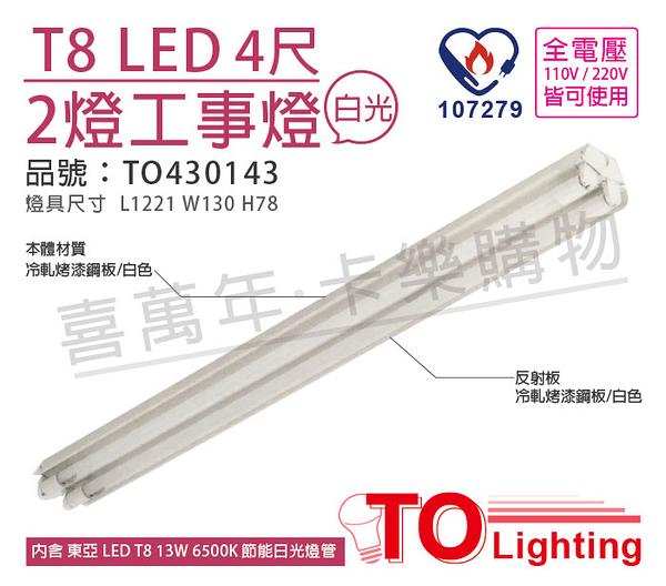 TOA東亞 LTS-4240XAA-HV LED 13W 4呎 2燈 6500K 白光 全電壓 工事燈 節能燈具_TO430143