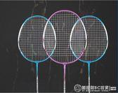 狂神羽毛球拍雙拍耐用型2支家庭兒童成人男女訓練進攻超輕羽毛拍    《圓拉斯3C》