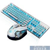 鍵盤 機械鍵盤滑鼠套裝電腦復古電競遊戲鍵鼠家用臺式機外設 雙十二免運
