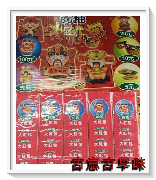 80抽x5元抽大紅包3(樣式隨機出貨) 紅包組 懷舊零食 童玩 抽組 抽抽樂