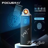充電打火機防風個性創意男士USB電子點煙器刻字送男友潮 果果輕時尚