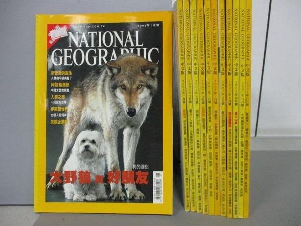 【書寶二手書T6/雜誌期刊_RIA】國家地理雜誌_2002/1~12月合售_大野狼與好朋友等