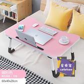 電腦桌筆記本電腦桌床上小桌子懶人宿舍用桌折疊寢室書桌學生寫字吃飯桌T 6 色