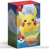【玩樂小熊】Switch遊戲套裝 精靈寶可夢 Let's Go 皮卡丘  + 精靈球 寶貝球中文版