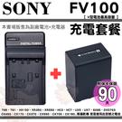 SONY NP-FV100 電池 FV100 副廠電池 充電器 鋰電池 座充 攝影機 HDR XR350 XR500 XR520 XR550 CX450 CX500 CX520 CX550