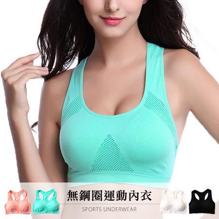 糖果色無縫無鋼圈運動內衣 素面網格 挖背美背 附可拆式胸墊 bra top