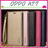 OPPO A77 5.5吋 韓曼素色皮套 磁吸手機套 可插卡保護殼 側翻手機殼 掛繩保護套 支架 錢包款