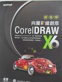 【書寶二手書T3/電腦_ELJ】跟我學CorelDRAW X6 向量彩繪創意_志凌資訊 劉緻儀