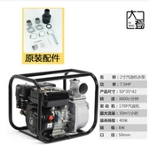 抽水機 大登消防污水農用汽油自吸水泵2寸3高揚程高壓抽水機灌溉柴油小型艾維朵