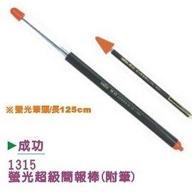 成功  1315 螢光超級簡報棒-長125cm / 支