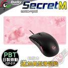 [ PC PARTY ] 創傑 Ducky Secret M RGB PBT材質 日製微動 櫻花布質桌面鼠墊