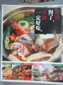 【書寶二手書T5/餐飲_ZFP】湯底對了,火鍋一定好吃_永瀨正人