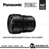 Panasonic LEICA DG VARIO-ELMARIT 8-18mm F2.8-4.0 ASPH. 超廣角變焦鏡頭 WW【平行輸入】