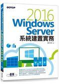 Windows Server 2016系統建置實務
