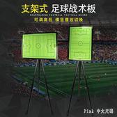籃球足球戰術板 專業便攜磁性示教板比賽訓練帶筆可擦支架式教練 LC3639 【Pink中大尺碼】
