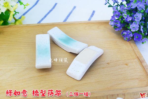 【堯峰陶瓷】日式餐具 綠如意系列 橋型筷架(三個一組) 筆架|筷架套組餐具系列|餐廳營業用