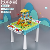 兒童積木桌子多功能拼裝玩具益智大顆粒【英賽德3C數碼館】