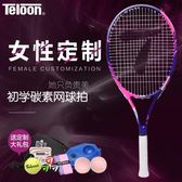 天龍女士網球拍 單人初學者訓練套裝學生新手雙人雙打 SENSUSigo  良品鋪子