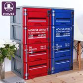 【HOUSE】貨櫃風4抽收納櫃104L(DIY簡易組裝-兩色可選)藍色