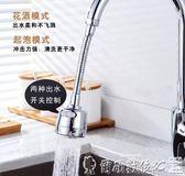 自來水過濾器水龍頭防濺頭加長延伸器廚房家用自來水花灑節水可通用過濾噴頭嘴 【新品推薦】