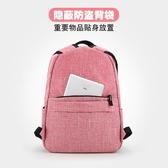 書包女韓版高中ins風大學生初中生中學生女生電腦背包旅行雙肩包 潮流時