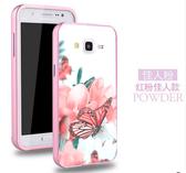 ♥ 俏魔女美人館 ♥【金屬邊框*蝴蝶園】Samsung Galaxy J7手機殼 手機套 保護殼 保護套
