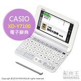 【配件王】日本代購 卡西歐 CASIO XD-Y7100 電子辭典 德語辭典 德文會話 英語學習 托福 多益